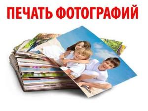 срочная печать фотографий